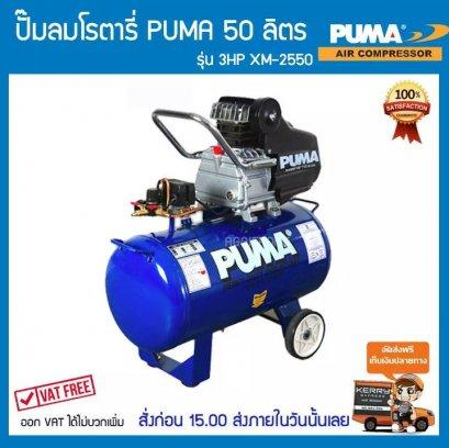 ปั๊มลมโรตารี่ PUMA รุ่น XM-2550 ขนาด50ลิตร มอเตอร์3แรงม้า**ส่งฟรี เก็บเงินปลายทาง**