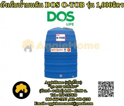 ถังเก็บน้ำบนดิน DOS O-TOB รุ่น 1,000ลิตร