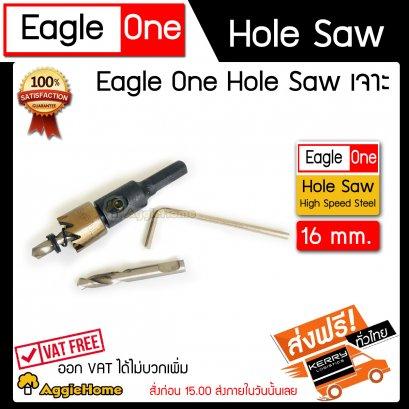 ดอกเจาะโฮลซอว์ Eagle one ขนาด 16 มม. เจาะแผ่นเหล็ก อลูมิเนียม สแตนเลส HOLE SAW High Speed Steel 16 MM***** จัดส่งฟรี****