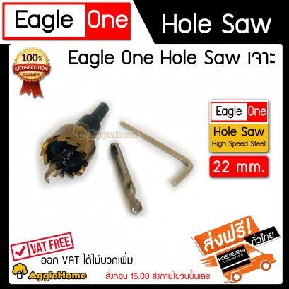 ดอกเจาะโฮลซอว์ Eagle one ขนาด 22 มม. เจาะแผ่นเหล็ก อลูมิเนียม สแตนเลส HOLE SAW High Speed Steel 22 MM***** จัดส่งฟรี****