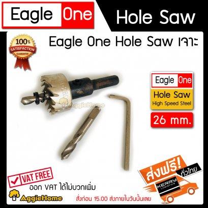ดอกเจาะโฮลซอว์ Eagle one ขนาด 26 มม. เจาะแผ่นเหล็ก อลูมิเนียม สแตนเลส HOLE SAW High Speed Steel 26 MM***** จัดส่งฟรี****