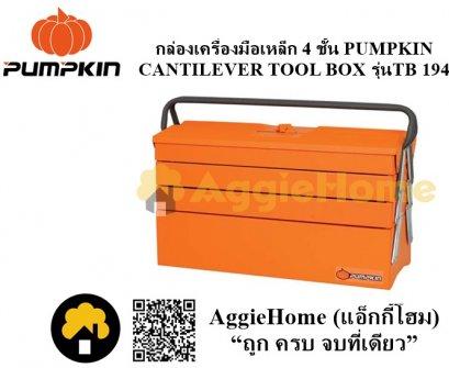 กล่องเครื่องมือเหล็ก 4 ชั้น PUMPKIN  CANTILEVER TOOL BOX รุ่นTB 194