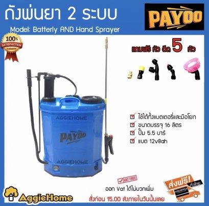ถังพ่นยาแบตเตอรี่ 2 ระบบ PAYOO 18 ลิตร (สีฟ้า) แบตเตอรี่/แบบโยก พร้อมหัวฉีด5แบบ  พ่นยา