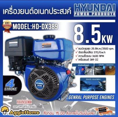 HYUNDAI เครื่องยนต์ รุ่น HD-DX389 389CC เครื่องยนต์เบนซิน เครื่องยนต์ 4จังหวะ