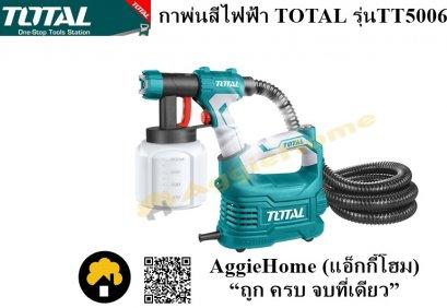 กาพ่นสีไฟฟ้า TOTAL รุ่นTT5006