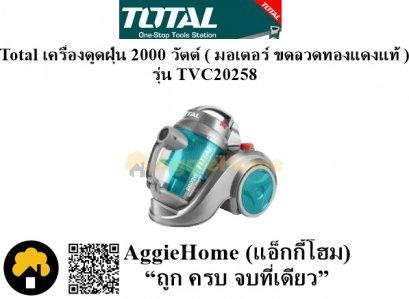 Total เครื่องดูดฝุ่น 2000 วัตต์ ( มอเตอร์ ขดลวดทองแดงแท้ ) รุ่น TVC20258
