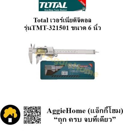Total เวอร์เนียร์เหล็กดิจิตอล ขนาด 6 นิ้ว รุ่น TMT321501