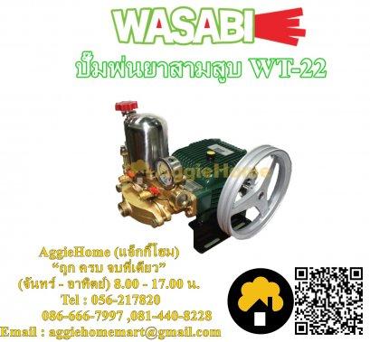 WASABI ปั๊มพ่นยาสามสูบ รุ่นWT-22