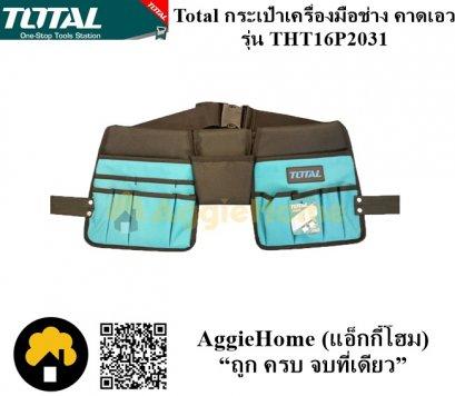 Total กระเป๋าเครื่องมือช่าง คาดเอว รุ่น THT16P2031