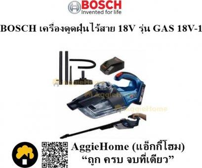 Bosch เครื่องดูดฝุ่นไร้สาย รุ่น GAS 18 V-1