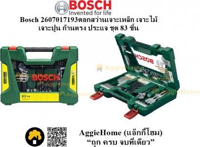 Bosch 2607017193ดอกสว่านเจาะเหล็ก เจาะไม้  เจาะปูน ก้านตรง ประแจ ชุด 83 ชิ้น