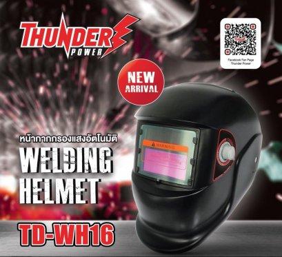 หน้ากากเชื่อมอัตโนมัติ THUNDER TD-WH16