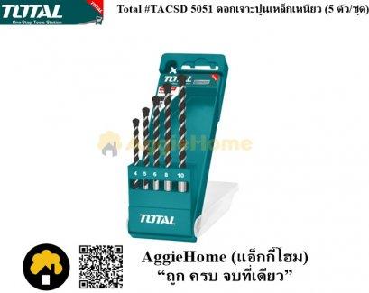 Total ดอกเจาะปูนเหล็กเหนียว (5 ตัว/ชุด)รุ่น TACSD 5051