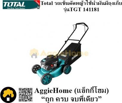 รถเข็นตัดหญ้าชนิดเครื่องยนต์ 4 จังหวะ TOTAL รุ่น TGT-141181