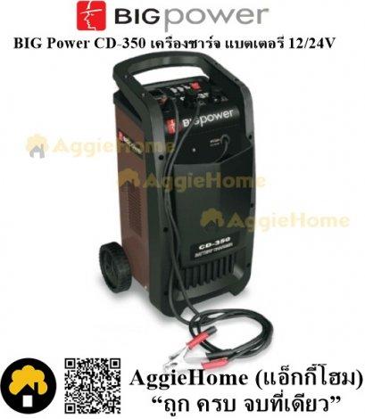 BIG Power รุ่นCD-350 เครื่องชาร์จ แบตเตอรี่ 12/24V