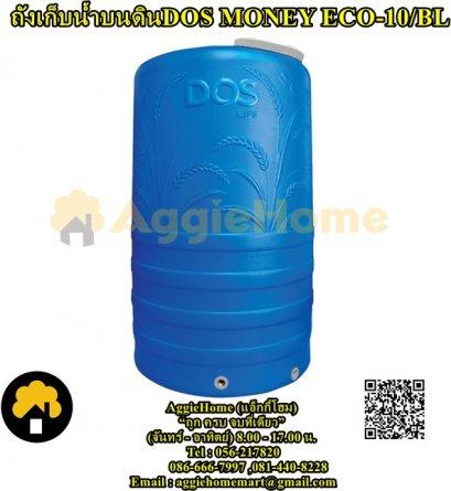 ถังเก็บน้ำบนดินDOS MONEY ECO-10/BL 1000ลิตร