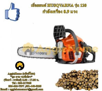 เลื่อยยนต์ HUSQVARNA รุ่น 120 Chainsaw