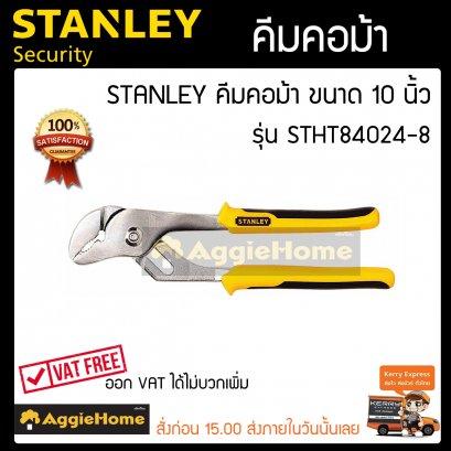 คีมคอม้า Stanley เครื่องมือช่าง อุปกรณ์ช่าง ขนาด 10 นิ้ว รุ่น STHT84024-8***ฟรีค่าจัดส่ง*****