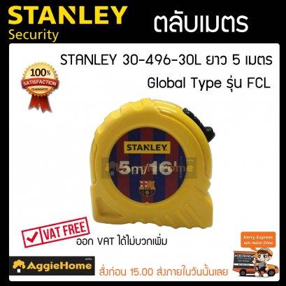 Stanley # 30-496-30L ตลับเมตร 5 เมตร Global Tape รุ่น FCL