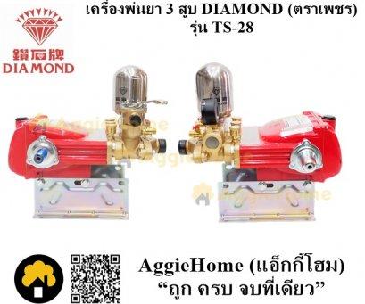 เครื่องพ่นยา 3 สูบ DIAMOND (ตราเพชร)  รุ่นTS-28