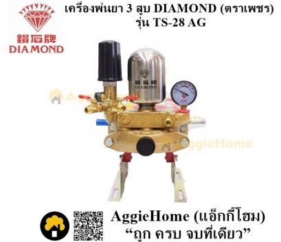 เครื่องพ่นยา 3 สูบ DIAMOND (ตราเพชร) รุ่นTS-28 AG