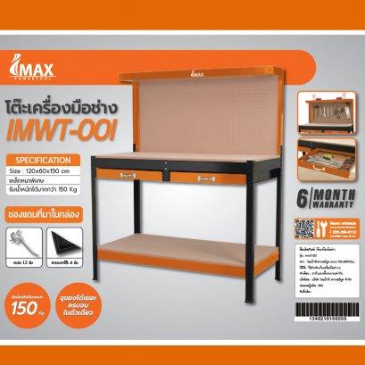 IMAX โต๊ะเครื่องมือช่าง IMWT-001