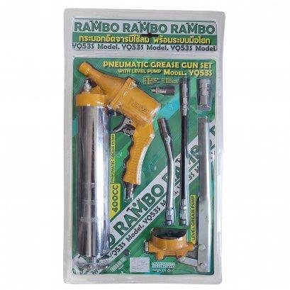 RAMBO กระบอกอัดจารบี 2IN1 ด้ามปืนใช้ลม และ ใช้มือโยก รุ่น YQ35S