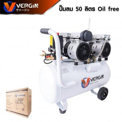 VERGIN ปั๊มลม 50 ลิตร oil free WP550-2/50L