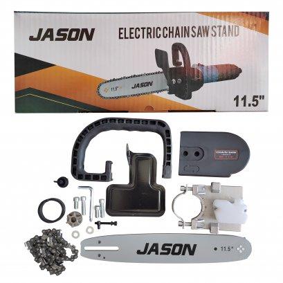 ชุดบาร์เลื่อยโซ่ พร้อมกระปุกน้ำมัน JASON 11.5 นิ้ว