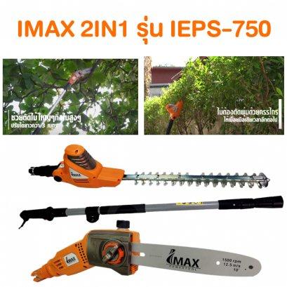 เลื่อยโซ่แต่งกิ่งไม้ ตัดกิ่งไม้ ตัดพุ่มไม้ IMAX 2IN1 รุ่นIEPS-750