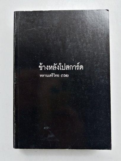 ข้างหลังโปสการ์ด โดย หลานเสรีไทย(136)