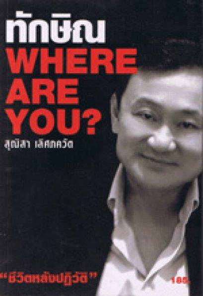 ทักษิณ Where Are You