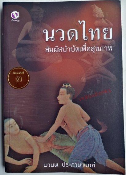 นวดไทย สัมผัสบำบัดเพื่อสุขภาพ โดย มานพ ประภาษานนท์