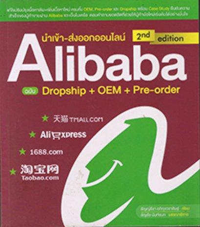 นำเข้า-ส่งออกออนไลน์ Alibaba ฉบับ Drop+OEM+Pre-order