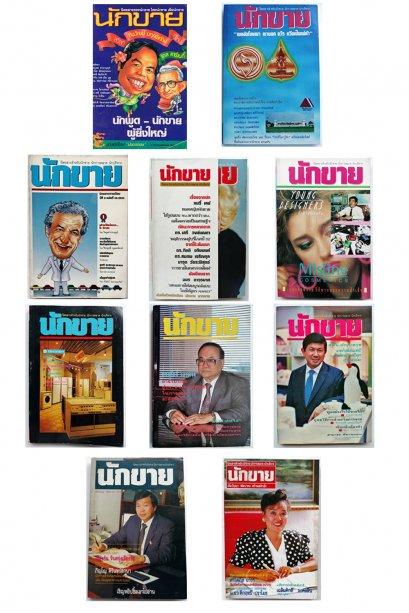 นิตยสารนักขาย