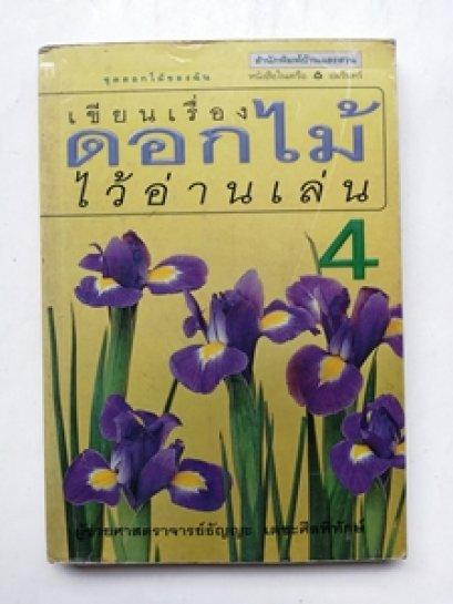 เขียนเรื่องดอกไม้ไว้อ่านเล่น 4