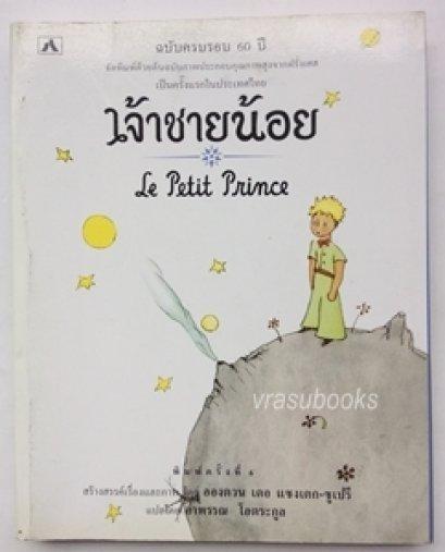 เจ้าชายน้อย  Le Pettit Prince