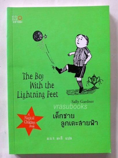 เด็กชายลูกเตะสายฟ้าThe Boy Wjth the Lightning Feet