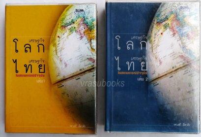 เศรษฐกิจโลก เศรษฐกิจไทย 1-2 โดยรศ.เสรี ลีลาลัย