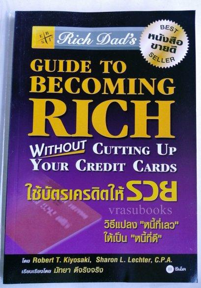 ใช้บัตรเครดิตให้รวย  โดย Robert T.Kiyosaki