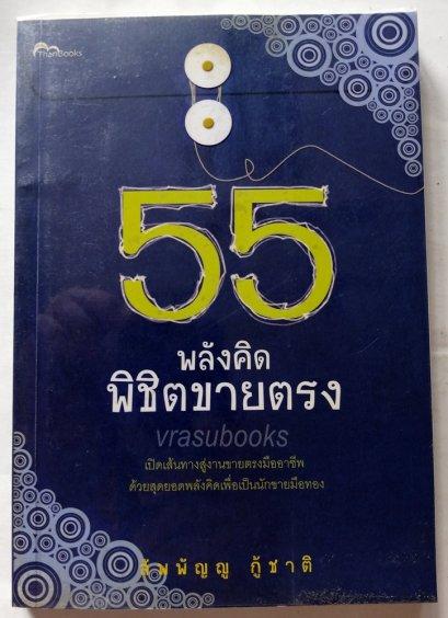 55 พลังคิดพิชิตขายตรง โดยสัพพัญญู กู้ชาติ