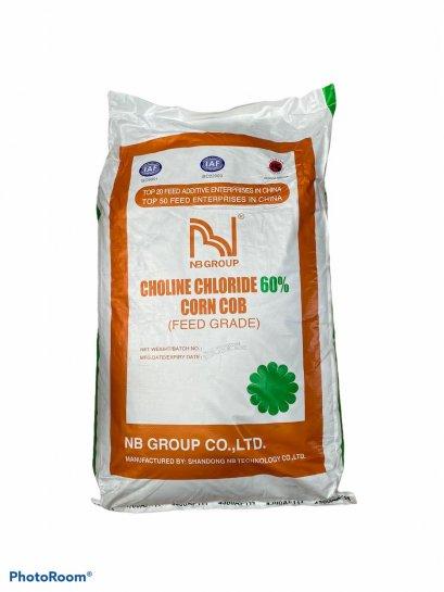 โคลีนคลอไรด์ choline chloride 60% feed grade