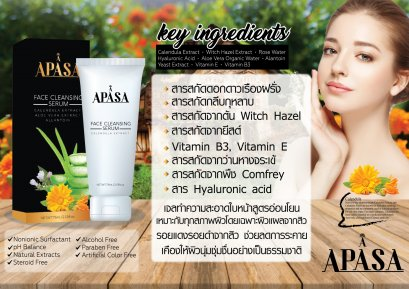 APASA CLEANSING SERUM