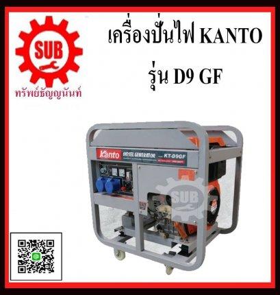 เครื่องปั่นไฟฟ้าดีเซล KANTO  KT  D9GF  (9.9 KW)