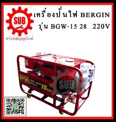 BERGIN เครื่องปั่นไฟดีเซล BGW-15  กุญแจ