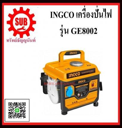 เครื่องปั่นไฟฟ้าเบนซิน INGCO รุ่น  GE8002
