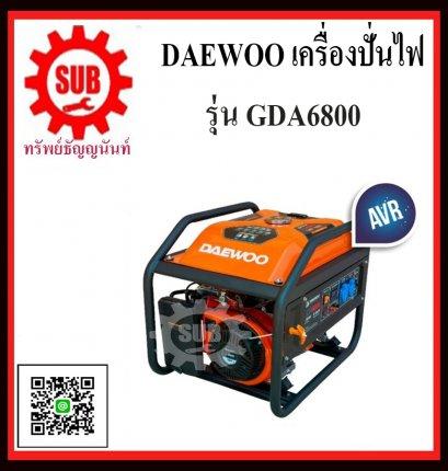 DAEWOO เครื่องปั่นไฟฟ้าเบนซิน เครื่องกำเนิดไฟ gasoline generator รุ่น GDA6800