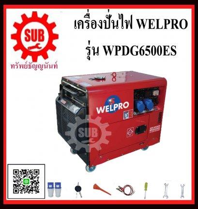 เครื่องปั่นไฟฟ้าดีเซล WELPROรุ่น  WPDG6500ES