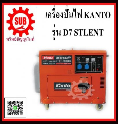เครื่องปั่นไฟฟ้าดีเซล KANTO KT D7 SILENT