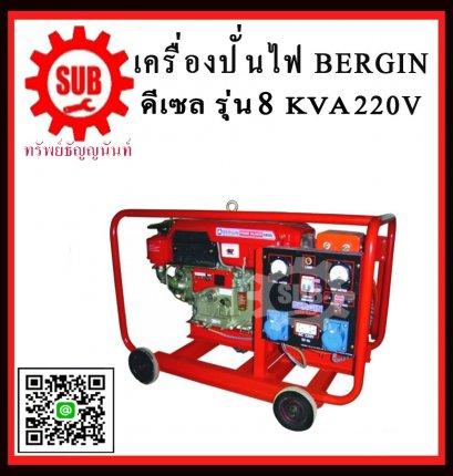 BERGIN เครื่องปั่นไฟดีเซล 6KVA